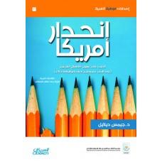 إنحدار امريكا الحرب على عقول الأطفال النابغين وما الذي نستطيع فعله لمواجهة ذلك الكتب العربية