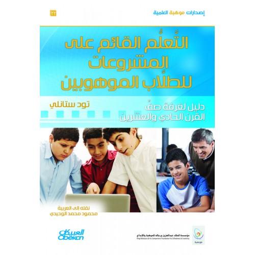 التعليم القائم على المشروعات للطلاب الموهوبين دليل لغرفة صف القرن الحادي والعشرين الكتب العربية