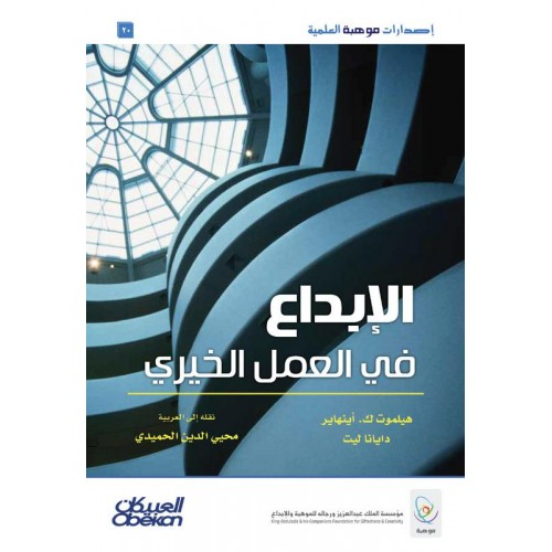 الإبداع في العمل الخيري     كتب إسلامية عامة