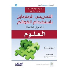 التدريس المتمايز باستخدام القوائم للفصول الشاملة العلوم الكتب العربية