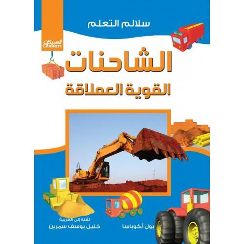 الشاحنات القوية سلالم التعلم كتب الأطفال