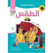الطقس سلالم التعلم كتب الأطفال