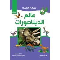 عالم الديناصورات سلالم التعلم