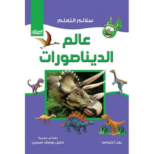 عالم الديناصورات سلالم التعلم كتب الأطفال