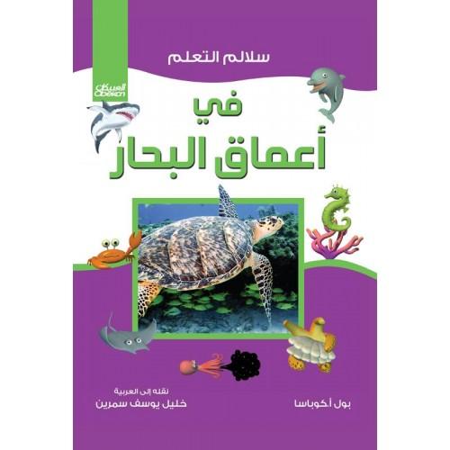 في أعماق البحار سلالم التعلم كتب الأطفال