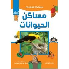 مساكن الحيوانات سلالم التعلم كتب الأطفال