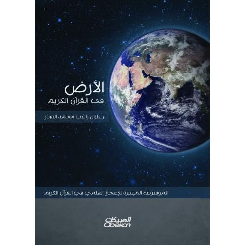الأرض في القران الكريم الموسوعة الميسرة للاعجاز العلمي  الجغرافيا