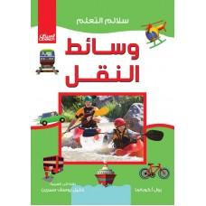 وسائط النقل سلالم التعلم كتب الأطفال