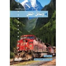 وسائل النقل    سلسلة الاختراعات  كتب الأطفال