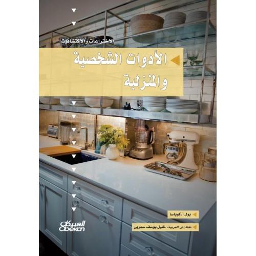 الأدوات الشخصية سلسلة الاختراعات  الكتب العربية