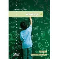 الرياضيات سلسلة الاختراعات