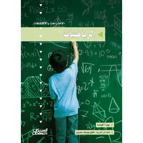 الرياضيات سلسلة الاختراعات  الكتب العربية