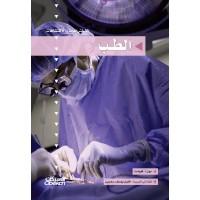 الطب سلسلة الاختراعات