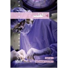 الطب سلسلة الاختراعات  كتب الأطفال