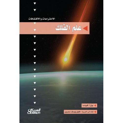 علم الفلك سلسلة الاختراعات كتب الأطفال