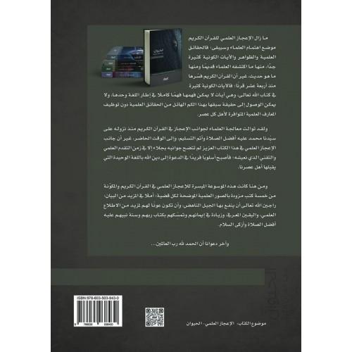 الحيوان في القران الكريم الموسوعة الميسرة للاعجاز العلمي  كتب إسلامية عامة