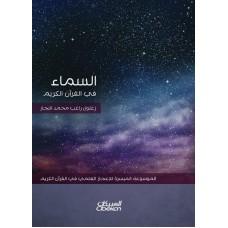 السماء في القران الكريم الموسوعة الميسرة للاعجاز العلمي  كتب إسلامية عامة