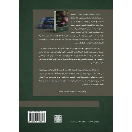 النبات في القران الكريم الموسوعة الميسرة للاعجاز العلمي  كتب إسلامية عامة
