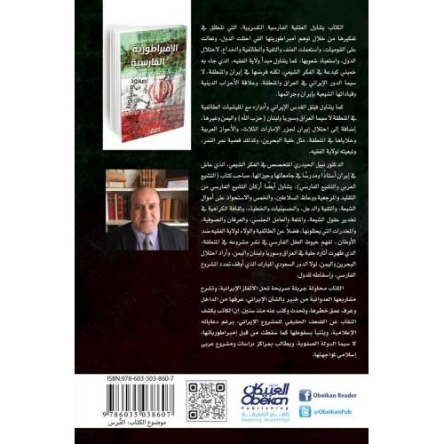 الامبراطورية الفارسية صعود وسقوط علوم سياسية