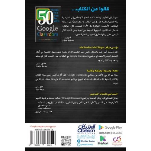 50 شيئاً يمكنك عملها بتطبيقات Google Calssroom  الكتب العربية