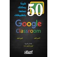 50 شيئاً يمكنك عملها بتطبيقات Google Calssroom