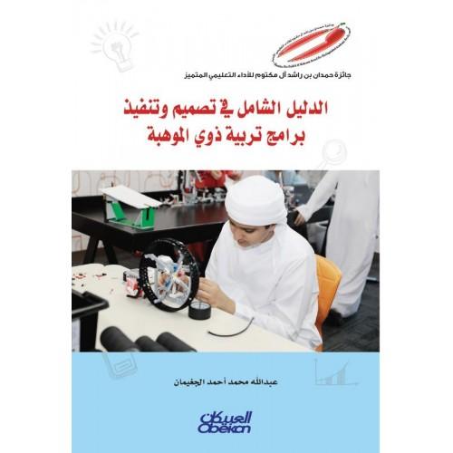 الدليل الشامل في تصميم وتنفيذ برامج ذوي الموهبة  الكتب العربية
