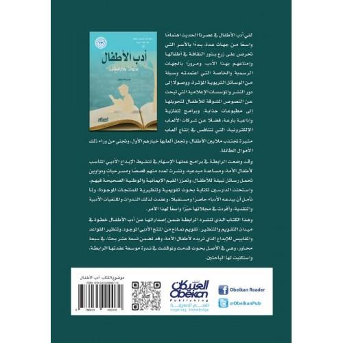 أدب الأطفال بحوث ودراسات  النقد الأدبي