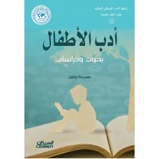 أدب الأطفال بحوث ودراسات