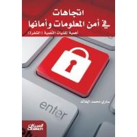 اتجاهات في أمن المعلومات وأمانها أهمية تقنيات التعمية الشفرة
