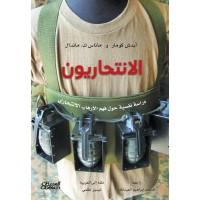 الانتحاريون دراسة نفسية حول فهم الإرهاب الإنتحاري