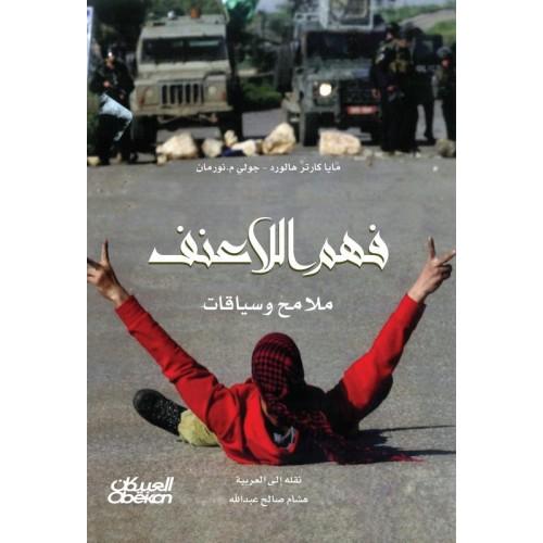 فهم اللاعنف ملامح وسياقات الكتب العربية