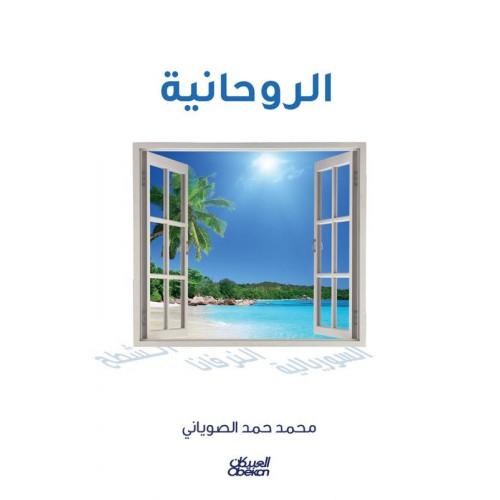 الروحانية  الكتب العربية