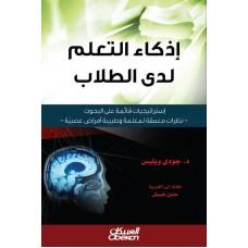 إذكاء التعلم لدى الطلاب  إستراتيجيات قائمة على البحوث نظرات معمقة لمعلمة وطبيبة أمراض عصبية