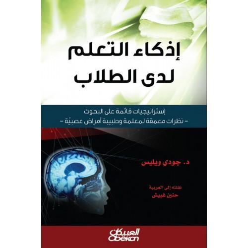 إذكاء التعلم لدى الطلاب  إستراتيجيات قائمة على البحوث نظرات معمقة لمعلمة وطبيبة أمراض عصبية الكتب العربية
