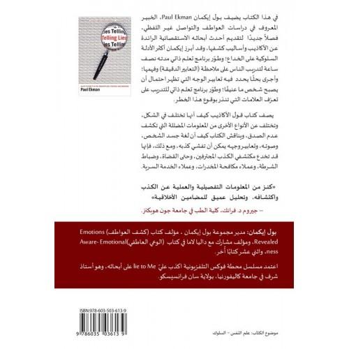 قول الأكاذيب قرائن على الخداع في السوق والسياسة والزواج علم النفس