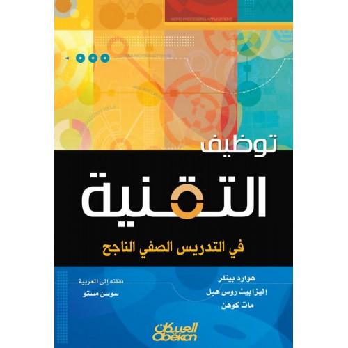 توظيف التقنية في التدريس الصفي الناجح  الكتب العربية