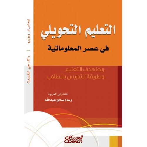 التعليم التحويلي في عصر المعلوماتية ربط هدف التعليم وطريقة التدريس بالطلاب الكتب العربية