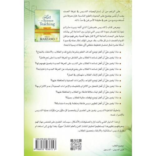 التدريس فن وعلم إطار شامل للتدريس الفعال الكتب العربية