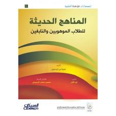 إصدارات موهبة : المناهج الحديثة للطلاب الموهوبين والنابغين