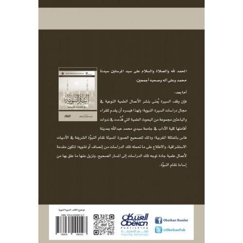 السيرة النبوية في الكتابات الإسبانية موسوعة السيرة النبوية في الكتابات الغربية  السيرة النبوية