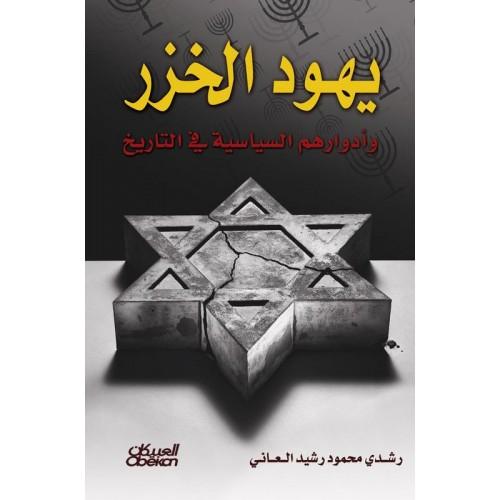 يهود الخزر وأدوارهم السياسية في التاريخ   علوم سياسية