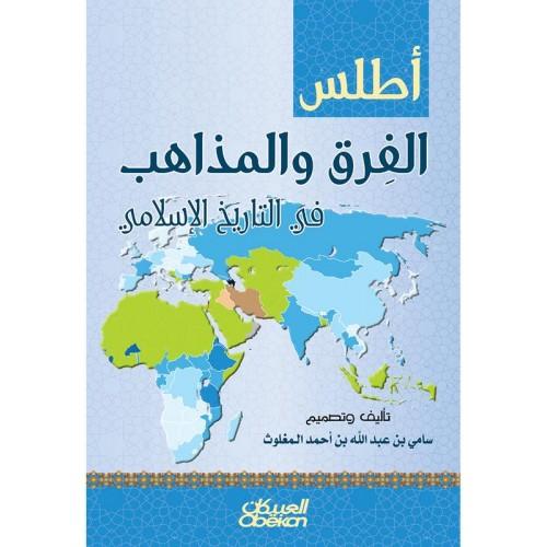 أطلس الفرق والمذاهب في التاريخ الاسلامي  الكتب العربية