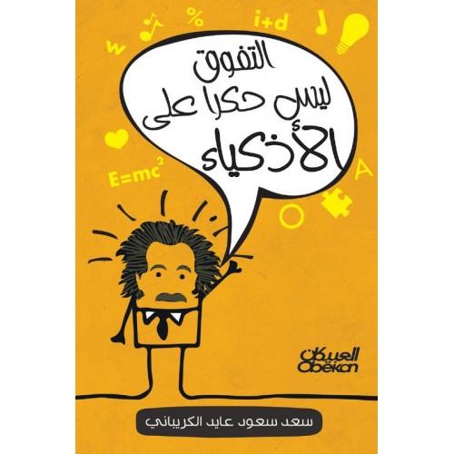 التفوق ليس حكرا على الأذكياء  الكتب العربية