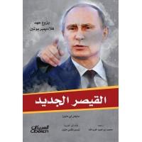 القيصر الجديد بزوغ عهد فلاديمير بوتين