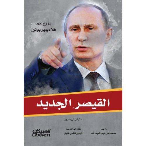 القيصر الجديد بزوغ عهد فلاديمير بوتين علوم سياسية