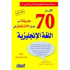 أكثر من 70 طريقة من طرق الاشتقاق في اللغة الإنجليزية الكتب العربية