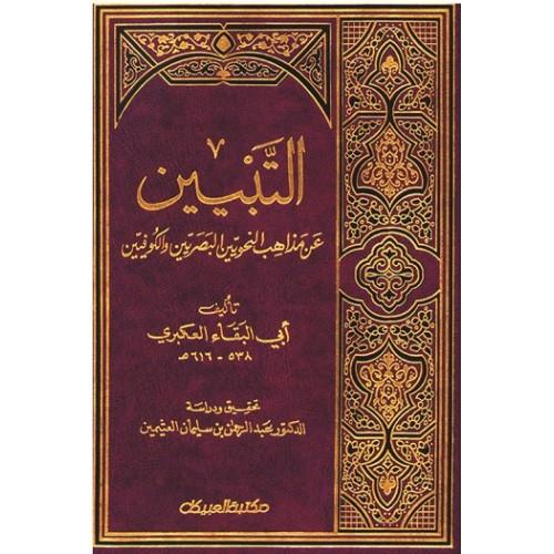 التبيين عن مذاهب النحويين البصريين والكوفيين   الكتب العربية