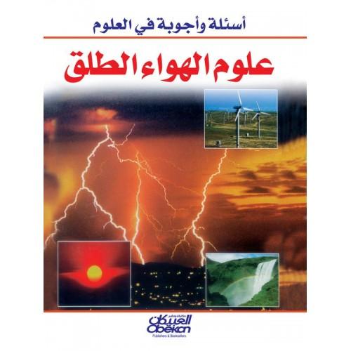 أسئلة وأجوبة في العلوم    علوم الهواء الطلق     الكتب العربية