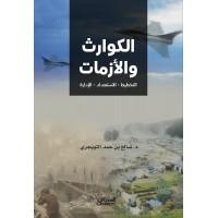 الكوارث والأزمات التخطيط - الاستعداد - الإدارة