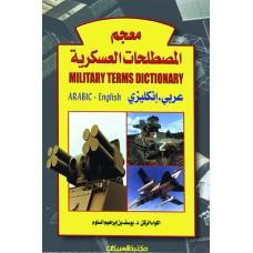 معجم المصطلحات العسكرية ( عربي  -  انجليزي )
